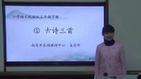 G5YW101  四时田园杂兴 部编版小学语文五年级下册