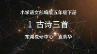G5YW103 村晚 第一单元 部编版小学语文五年级下册