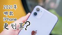 2021年初买苹果手机,选哪一款iPhone更合算?