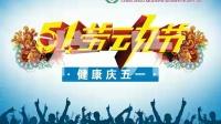郴州现代女子医院五一活动 WMV