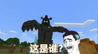 我的世界01:玩具熊入侵我的世界,恐怖加倍