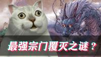 【鬼谷八荒】最强宗门星耀宫覆灭之谜(番外篇)