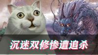 【鬼谷八荒】筑基修士沉迷双修,结晶大佬千里追杀!(第三集)