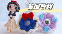 第58集【咪萌手作】白雪公主星黛露发圈创意礼物闺蜜钩针编织教程
