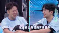 王一博和杜海涛这一段给我笑裂了呀