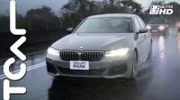 【Tcar試車频道】2021 宝马 BMW M550i xDrive (中期改款) 试驾