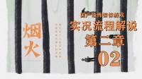 《烟火》国产惊悚解谜游戏实况解说02 父债子偿