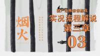 《烟火》国产惊悚解谜游戏实况解说03 童趣奇缘