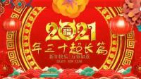 2021年春节贺岁游戏大合集《年三十超长篇》