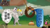 猫和老鼠手游157:大狗轮胎最佳组合 傻白甜也中招