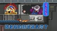 《FC松鼠大战:HD重制版》猫老板的新武器 完全垮掉