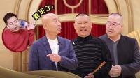 陈佩斯郭德纲哄抢最强潜力股!