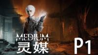 《灵媒》高分恐怖冒险游戏 第一期 葬礼