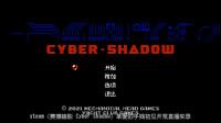 〖爱儿直播实录〗steam《Cyber Shadow(赛博暗影)》开荒实况第01期:樱桃红轴,看你的了!