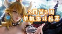 2月第2周单机游戏推荐【电玩快讯】