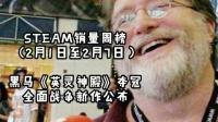 STEAM销量周榜:黑马《英灵神殿》夺冠,全面战争新作【电玩快讯】