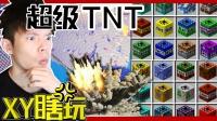 【XY瞎玩】超级TNT 电脑好香