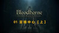 【飛渡】《血源诅咒 BLOODBORNE》秘法流全收集流程攻略解说【01】亚南中心【上】