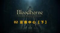 【飛渡】《血源诅咒 BLOODBORNE》秘法流全收集流程攻略解说【02】亚南中心【下】