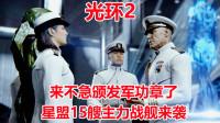 光环2:来不及颁发军功章了,星盟15艘主力战舰来袭,情况危急