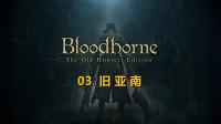 【飛渡】《血源诅咒 BLOODBORNE》秘法流全收集流程攻略解说【03】旧亚南