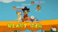 猫和老鼠手游159:都绑上火箭了 老耗子还在弹唱