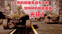 光环2:人类的疣猪号战车,让星盟吃了些苦头,加特林机枪就是强