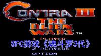 超级任天堂游戏《魂斗罗3》,比尔双枪齐上阵,H枪最好用