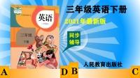 三年级英语下册 培优课堂01 P1 课文解析