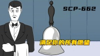SCP基金会:最全能的SCP生物?说出你的愿望吧!