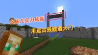 我的世界1.16联机205:幺妹儿奢侈,用远古残骸建门