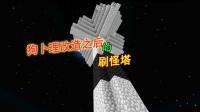 我的世界1.16联机206:做TNT轰沙漠,改造刷怪塔刷火药