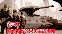 光环2:超级无敌的人类主战坦克,是时候给星盟军团一些教训了