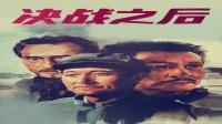 决战之后【上集】1991