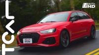 【Tcar試車频道】2021 奥迪 Audi RS4 Avant (中期改款) 试驾