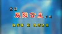 京剧《双阳公主》片段 孙明珠主演