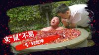 洗浴之王 播前预告片