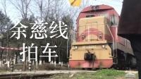 【铁路】寒假-余慈线2