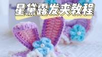 第59集 咪萌手作 迪士尼紫色兔耳朵星黛露发夹钩针毛线手工编织教程