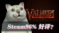 【英灵神殿】Steam96%好评,真这么好玩?