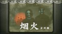 【小握解说】国产恐怖游戏 正式版来了《烟火》第1期
