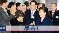 三星掌门人刚入狱就要被撤职,下月选出新理事长,果然和朴槿惠有关