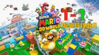 《超级马里奥:3D世界》实况解说1-1 超级铃铛山丘