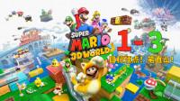 《超级马里奥:3D世界》实况解说1-3 目标顶点!笔直山!