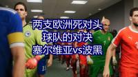 实况足球2021,两支欧洲死对头球队的对决,塞尔维亚vs波黑