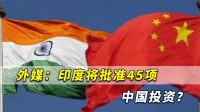 外媒:印度将批准45项中国投资?可能包括长城汽车和上汽集团