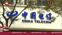 视频|四川宜宾: 号码过户被要求预存3.6万元话费 电信称按靓号管理操作
