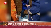 视频|河南濮阳: 女童田间玩耍掉落80米深井--消防全力援救 女童仍无力回天