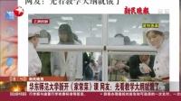 视频|新民晚报: 华东师范大学新开《家常菜》课 网友--光看教学大纲就饿了