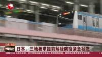 视频|日本: 三地要求提前解除防疫紧急状态